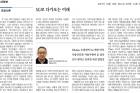 20171010_경상일보_018면_주창희-교수.jpg