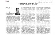 한국의 '4차 산업혁명' 대응 수준은