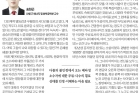 20171206_울산매일신문_016면_송현곤-교수-칼럼.jpg