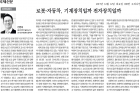 20171212_국제신문_030면_변영재-교수-칼럼.jpg