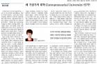 20180122_경상일보_018면_황윤경-교수-칼럼.jpg