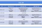 딥러닝-강좌-일정표.png