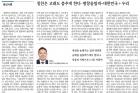 20180220_경상일보_018면_정연우-칼럼.jpg