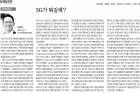 20180220_국제신문_030면_변영재-칼럼.jpg