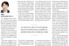 20180221_울산매일신문_017면_박종화-칼럼.jpg