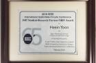 윤희인_ISSCC_2017-SRP-Award.jpg