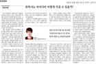 20180326_경상일보_018면_황윤경-교수-칼럼.jpg