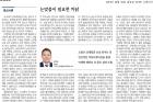 20180402_경상일보_018면_정연우-교수-칼럼.jpg