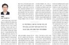 20180409_울산매일신문_019면_이재연-교수-칼럼.jpg