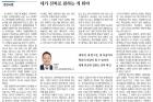 20180423_경상일보_018면_정연우-교수-칼럼.jpg