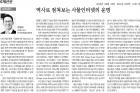 20180424_국제신문_030면_변영재-교수-칼럼.jpg