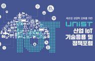 제조업 경쟁력 높일 '산업 IoT 포럼' 열린다
