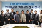 현대중공업-기술공모전-김정범-교수-수상5.jpg