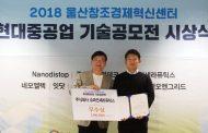 UNI-Venture, ㈜슈파인세라퓨틱스 '상처 흉터 복합치료제'로 주목
