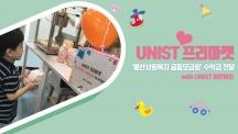 UNIST어린이집, 이웃돕기 성금 전달