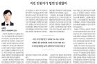 20180504_울산매일신문_019면_김병민-교수-칼럼.jpg