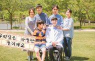 UNIST 연극동아리, 장애인 인식개선 창작극 올린다!