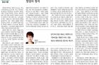 20180531_경상일보_018면_황윤경-교수.jpg