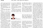 20180629_경상일보_018면_황윤경-교수-칼럼.jpg
