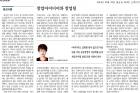 20180723_경상일보_018면_황윤경-교수-칼럼.jpg