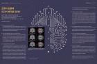 UNIST-MAGAZINE-2018-Spring_Brilliant-Thinking.jpg