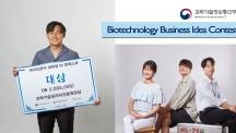 UNISTAR, '바이오분야 대학생 BI 콘테스트'에서 두각!