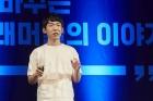 2018년-8월-14일-열린-넥슨-청소년-프로그래밍-챌린지NYPC-토크콘서트에서-강사로-나선-김태훈-동문의-모습-1.jpg