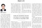 20180817_울산매일신문_019면_이재연-교수-칼럼.jpg
