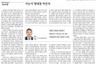 20180821_경상일보_018면_정연우-교수-칼럼.jpg