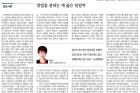 20180823_경상일보_018면_황윤경-교수-칼럼.jpg