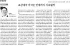 20180828_국제신문_030면_변영재-교수-칼럼.jpg