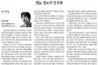 20180829_전자신문_030면_박종화-교수-칼럼.jpg