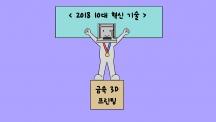 '한국형 3D프린팅' 기술과 시장의 탄생을 기다리며