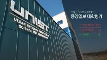 9월 11일과 12일에 발표된 중앙일보 대학평가-학과평가 결과에 UNIST가 좋은 성적을 보였다. | 사진: 안홍범