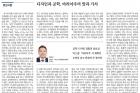 20180921_경상일보_018면_정연우-교수-칼럼.jpg