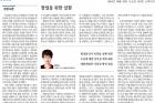 20180928_경상일보_018면_황윤경-교수-칼럼.jpg