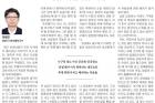 20181002_울산매일신문_019면_이재연-교수-칼럼.jpg