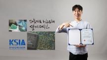 조용우 전기 및 전자공학과 대학원생이 지난 10월 25일 열린 '제11회 반도체의 날' 기념행사에서 반도체 장학생으로 선발됐다. | 사진: 김경채