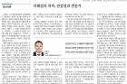 20181109_경상일보_018면_정연우-교수-칼럼.jpg