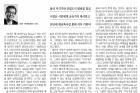 20181113_경상일보_019면_정구열-교수-칼럼.jpg