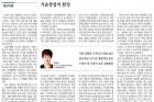 20181203_경상일보_018면_황윤경-교수-칼럼.jpg