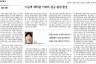 20181221_경상일보_018면_최성득-교수-칼럼.jpg