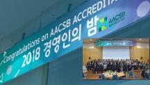 """UNIST 경영인의 힘, 세계적 품질 교육 이끈다!"""
