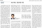 20190108_경상일보_018면_정두영-교수-칼럼.jpg