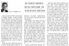 20190219_경상일보_019면_정구열-교수-칼럼.jpg