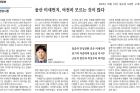 20190318_경상일보_018면_최성득-교수-칼럼.jpg