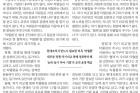 20190328_울산매일신문_018면_홍운기-교수-칼럼.jpg