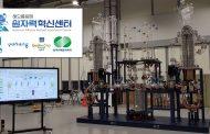 해오름동맹, 원전 안전성 향상 위한 혁신 플랫폼 구축!