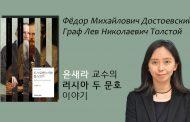러시아 대문호 분석한 윤새라 교수에 시선집중