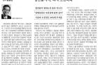 20190409_경상일보_019면_정구열-교수-칼럼.jpg